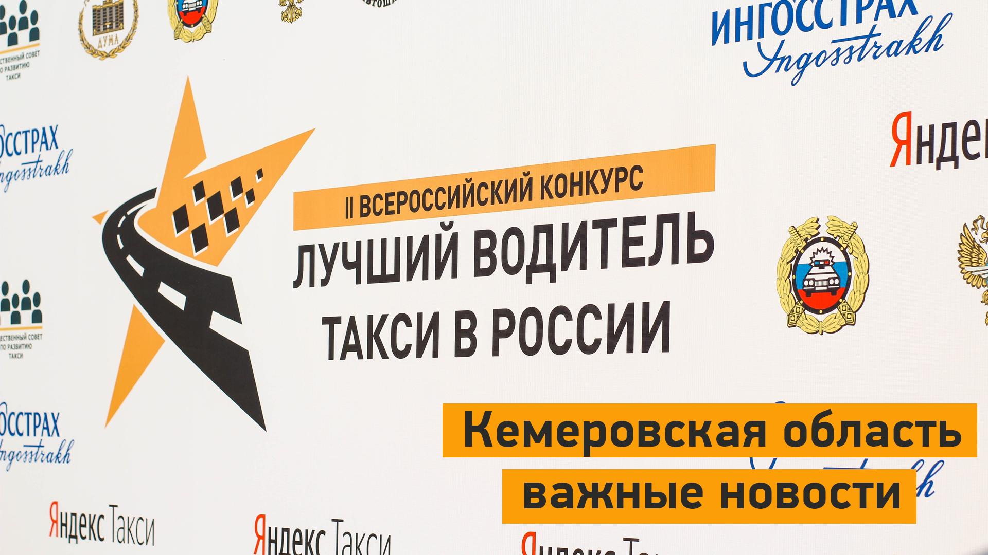 Перенос даты конкурса в Кемеровской области