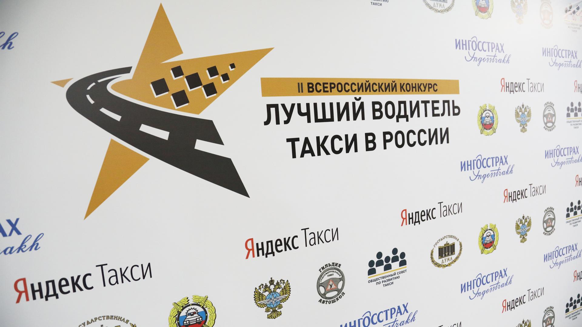 Анонс и расписание конкурса «Лучший водитель такси в России — 2020» в Новосибирской области