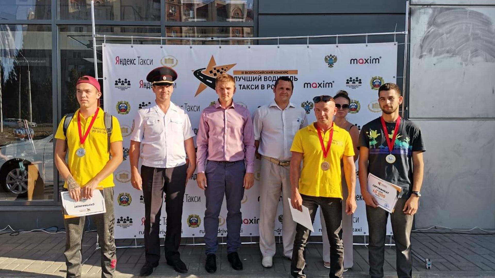 В Астраханской области прошел региональный этап Всероссийского конкурса «Лучший водитель такси в России — 2020».