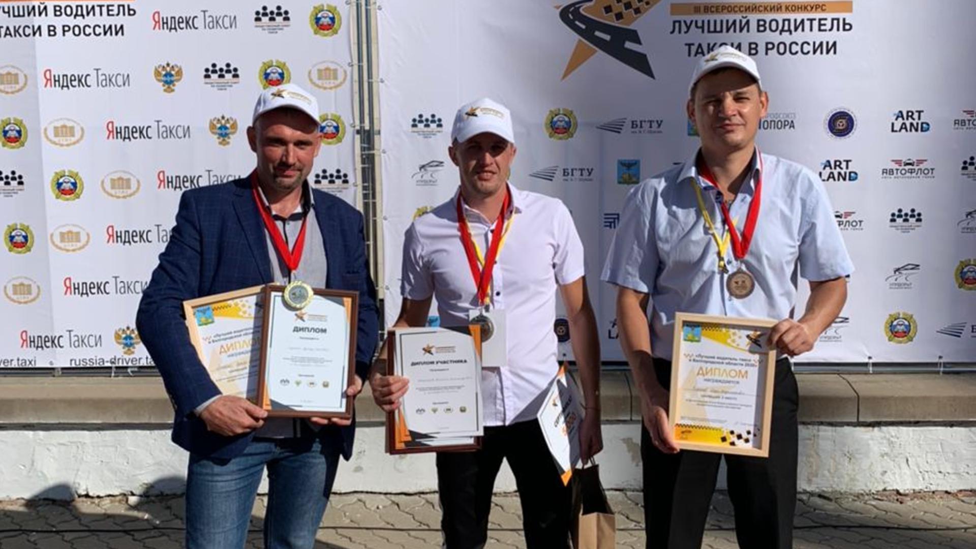 В борьбе за звание лучшего водителя такси Белгородской области победил Эдуард Хруцкий