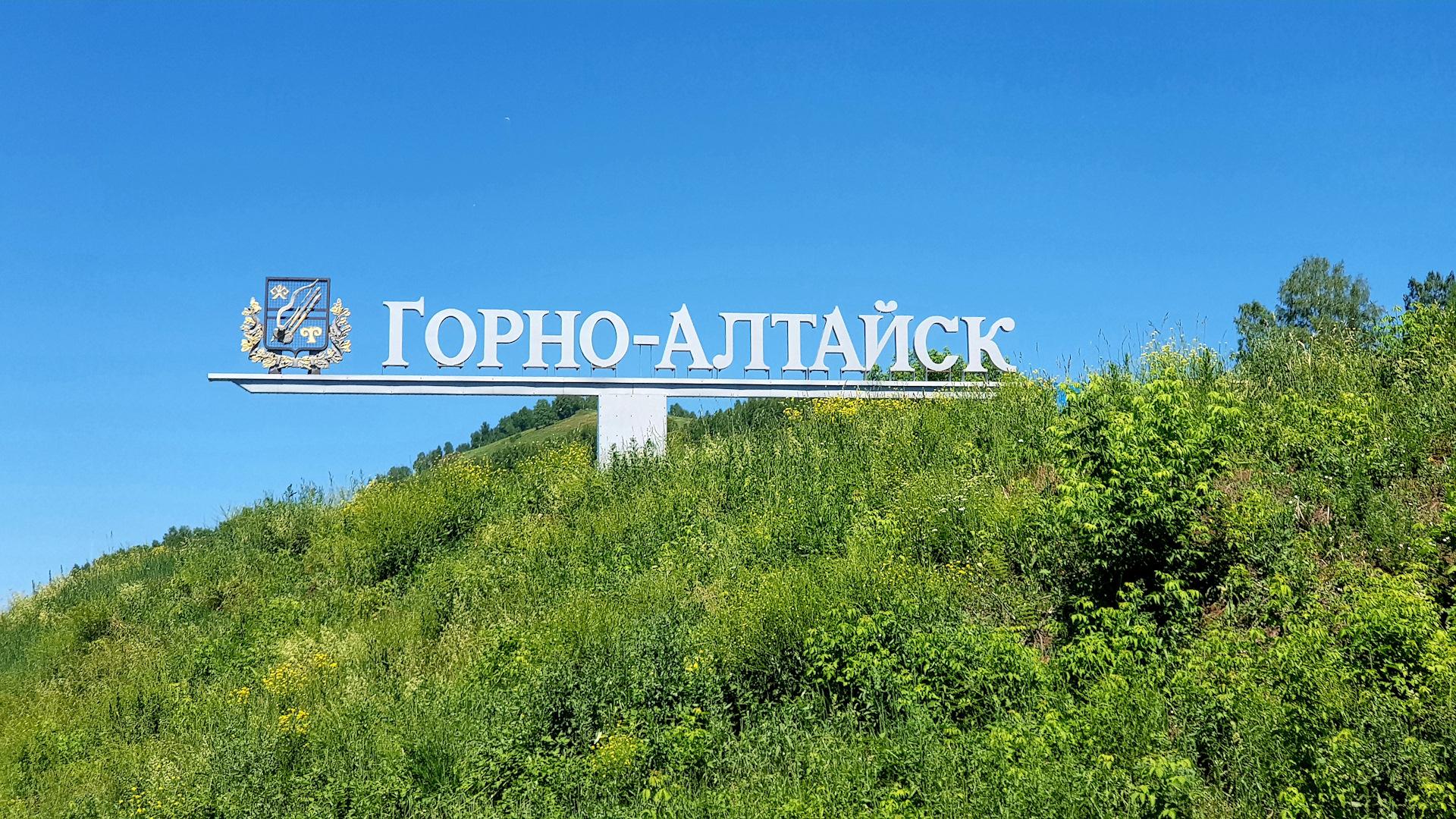 Перенос даты проведения регионального этапа в Республике Алтай