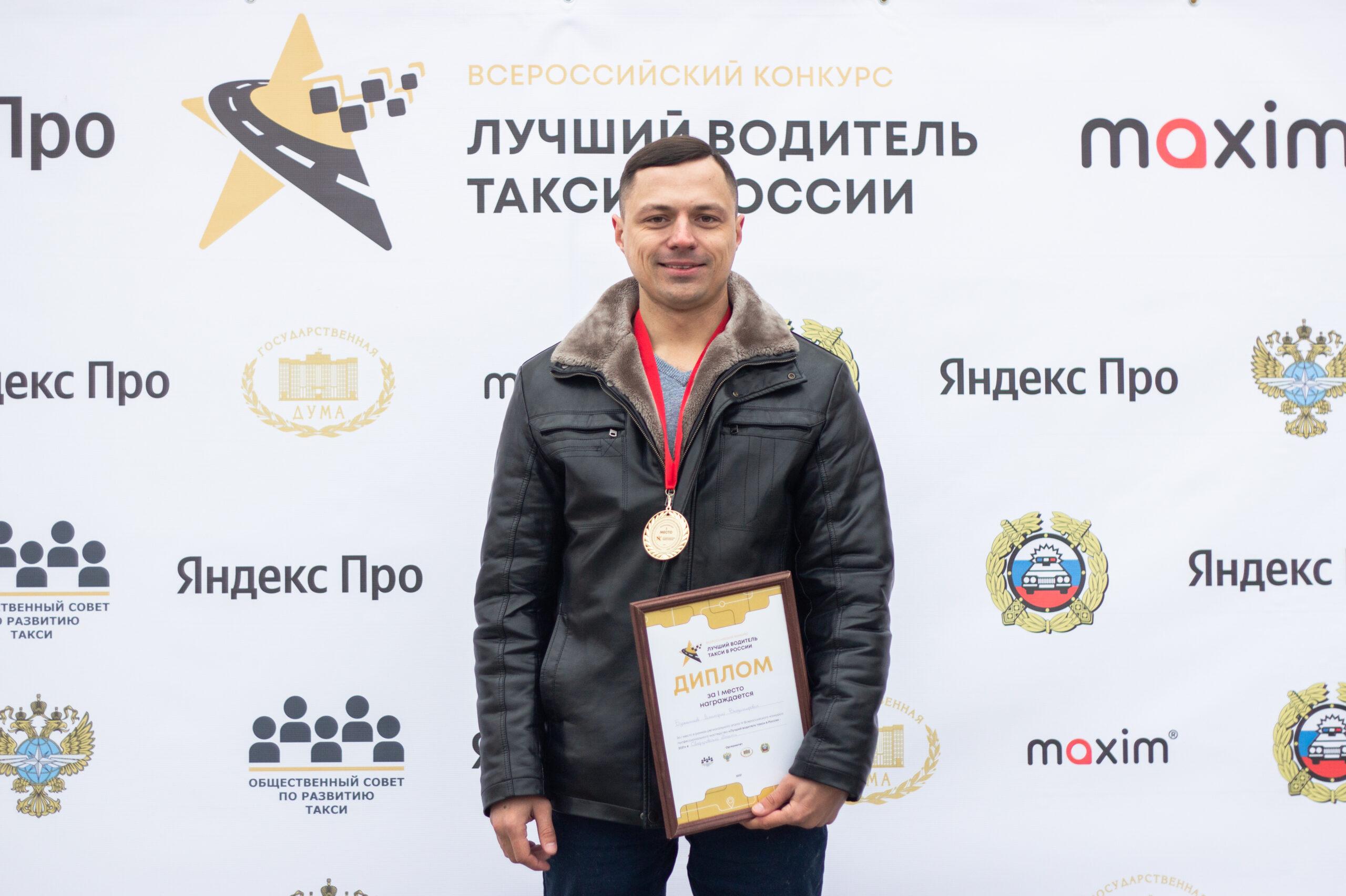 В Свердловской области выбрали лучшего водителя такси